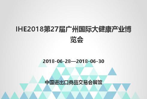 IHE2018第27届广州国际大健康产业博览会