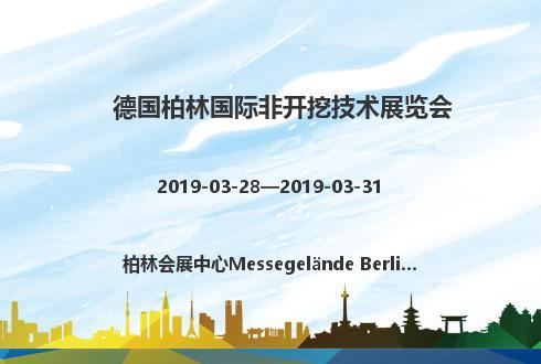 德国柏林国际非开挖技术展览会