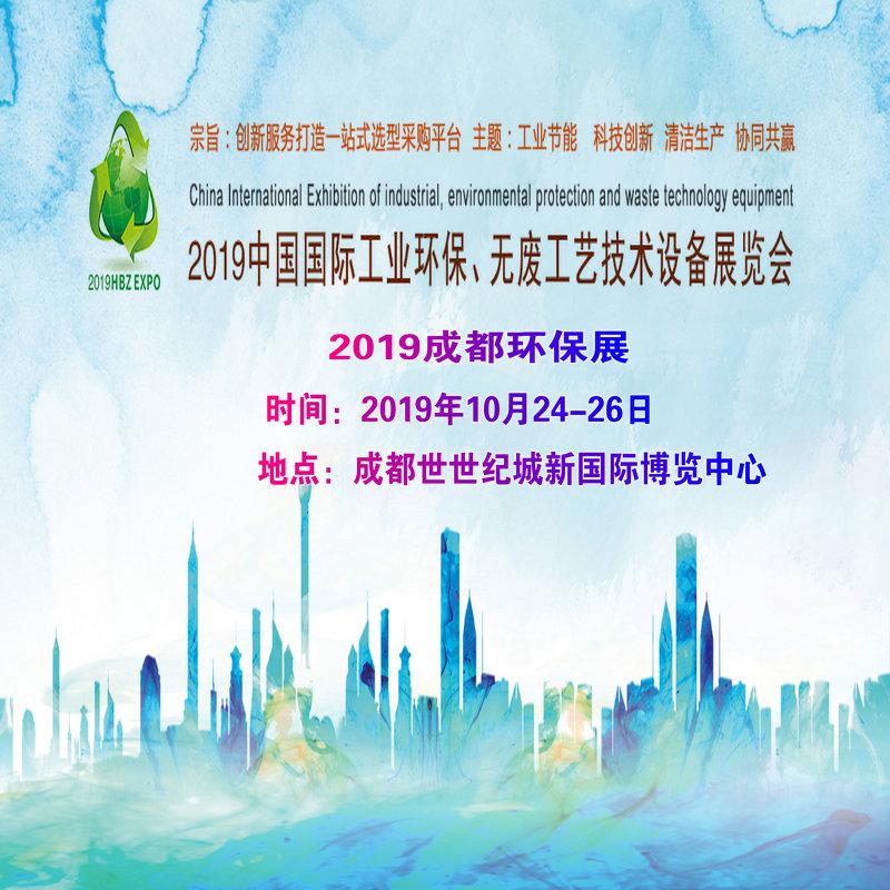 中國國際工業環保、無廢工藝技術設備展覽會