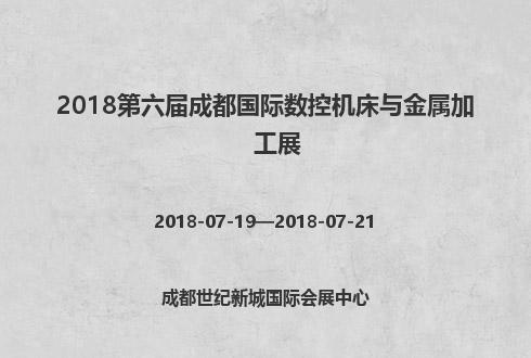 2018第六届成都国际数控机床与金属加工展