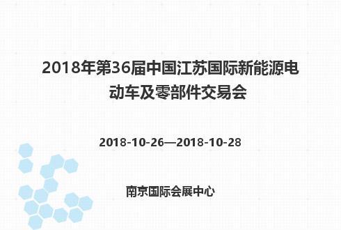 2018年第36届中国江苏国际新能源电动车及零部件交易会