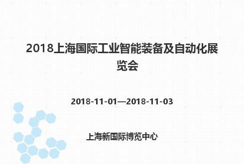 2018上海国际工业智能装备及自动化展览会