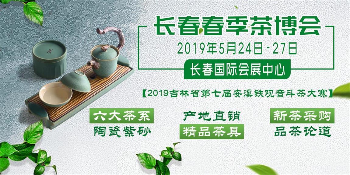2019第三屆中國(長春)國際春季茶業博覽會