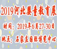 2019河北嬰童教育及智力開發產品展覽會
