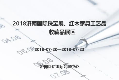 2018济南国际珠宝展、红木家具工艺品收藏品展区