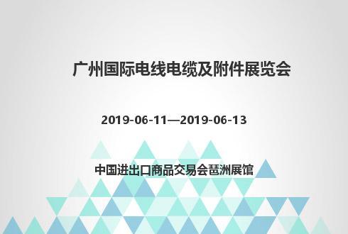 2019年广州国际电线电缆及附件展览会