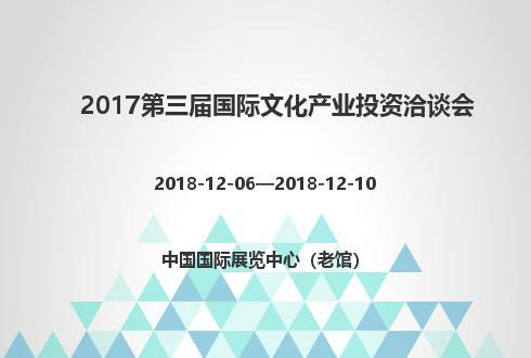 2017第三届国际文化产业投资洽谈会