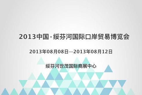 2013中国·绥芬河国际口岸贸易博览会