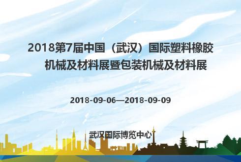 2018第7届中国(武汉)国际塑料橡胶机械及材料展暨包装机械及材料展