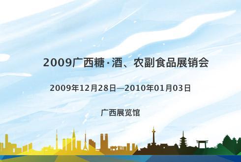 2009广西糖·酒、农副食品展销会