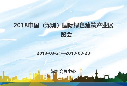 2018中国(深圳)国际绿色建筑产业展览会