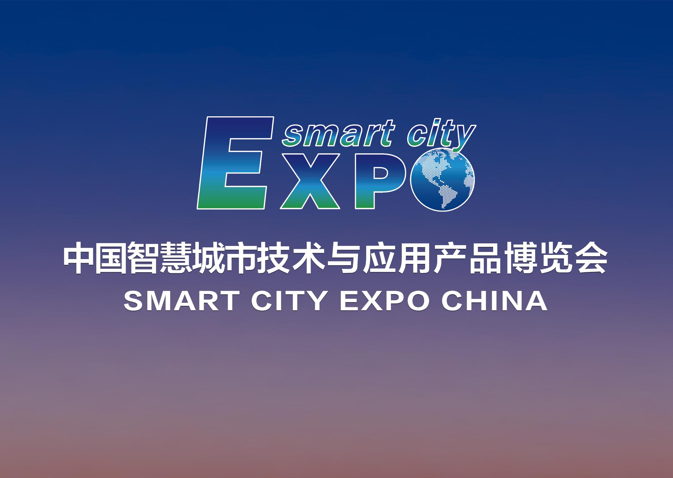 第九届中国智慧城市技术与应用产品博览会
