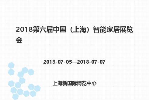 2018第六届中国(上海)智能家居展览会
