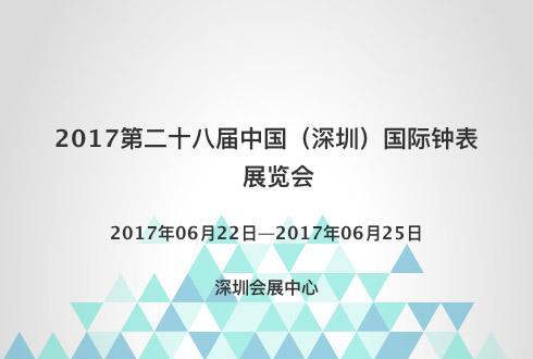 2017第二十八届中国(深圳)国际钟表展览会