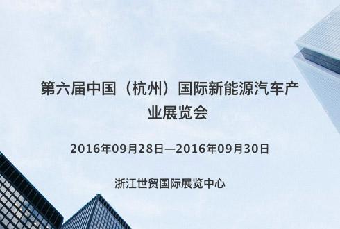 第六届中国(杭州)国际新能源汽车产业展览会