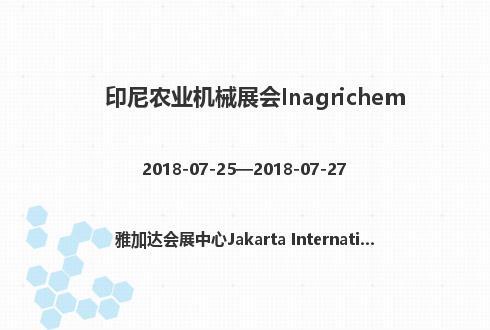 印尼农业机械展会Inagrichem