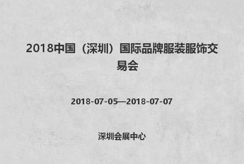 2018中国(深圳)国际品牌服装服饰交易会