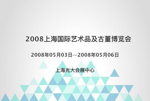 2008上海国际艺术品及古董博览会