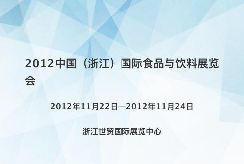 2012中国(浙江)国际食品与饮料展览会