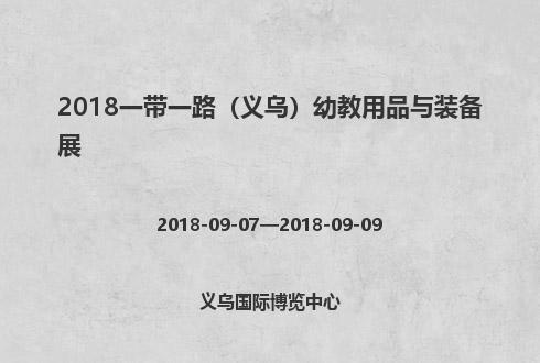 2018一带一路(义乌)幼教用品与装备展
