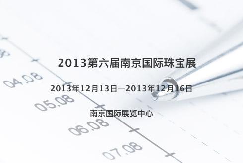 2013第六届南京国际珠宝展