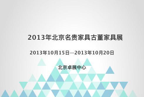 2013年北京名贵家具古董家具展