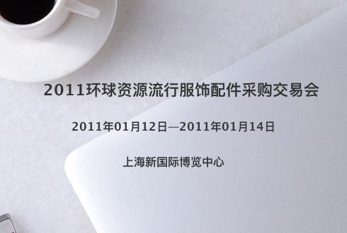 2011环球资源流行服饰配件采购交易会