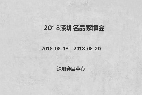 2018深圳名品家博会