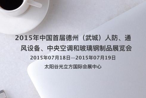 2015年中国首届德州(武城)人防、通风设备、中央空调和玻璃钢制品展览会