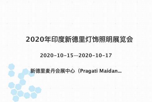 2020年印度新德里燈飾照明展覽會
