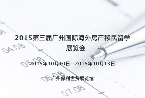 2015第三届广州国际海外房产移民留学展览会