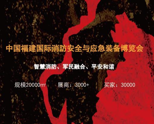 2019中國福建國際消防安全與應急裝備博覽會
