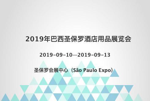 2019年巴西圣保罗酒店用品展览会
