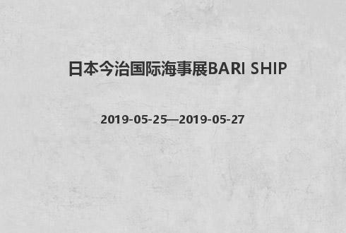 日本今治国际海事展BARI SHIP