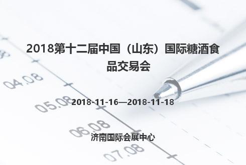 2018第十二届中国(山东)国际糖酒食品交易会