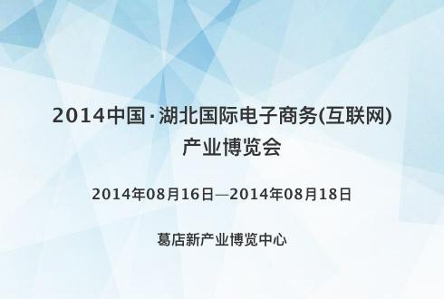 2014中国·湖北国际电子商务(互联网)产业博览会