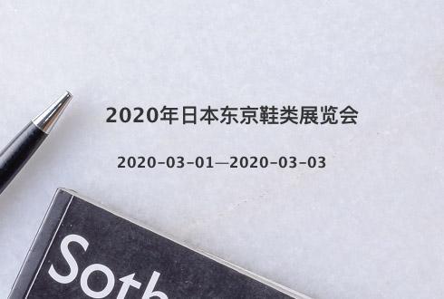 2020年日本东京鞋类展览会