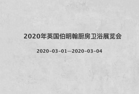 2020年英国伯明翰厨房卫浴展览会
