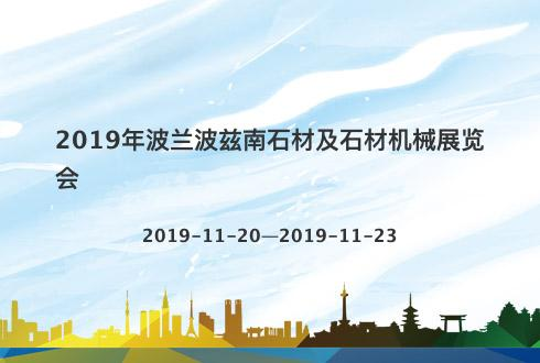 2019年波兰波兹南石材及石材机械展览会