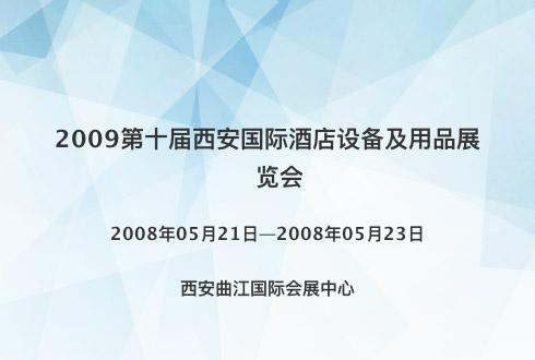 2009第十届西安国际酒店设备及用品展览会