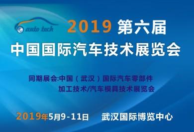 2019第六届中国国际汽车技术展览会(AutoTech)