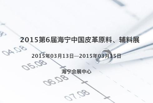 2015第6届海宁中国皮革原料、辅料展