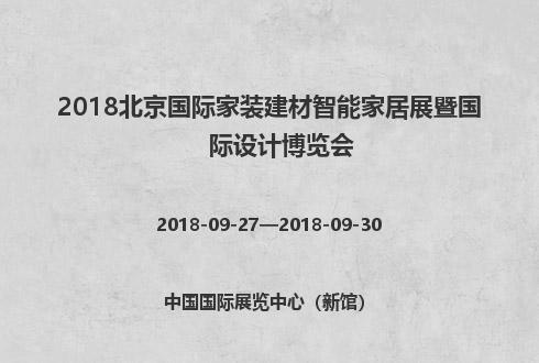 2018北京國際家裝建材智能家居展暨國際設計博覽會
