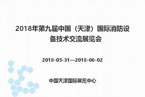 2018年第九届中国(天津)国际消防设备技术交流展览会