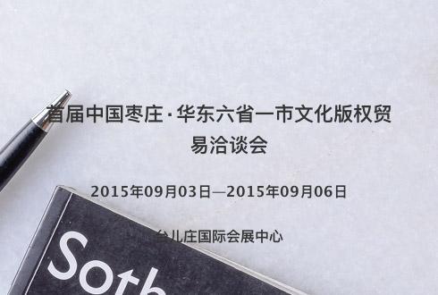 首届中国枣庄·华东六省一市文化版权贸易洽谈会