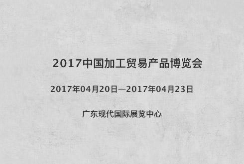 2017中国加工贸易产品博览会