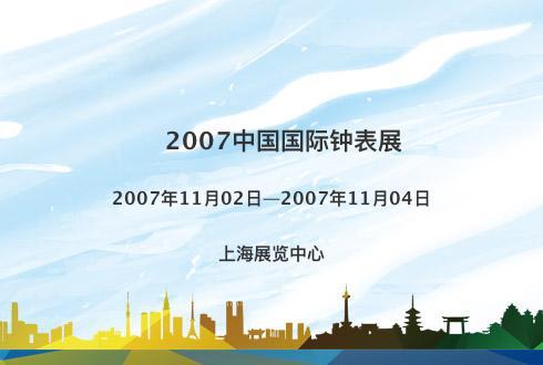 2007中国国际钟表展