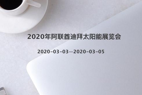 2020年阿联酋迪拜太阳能展览会