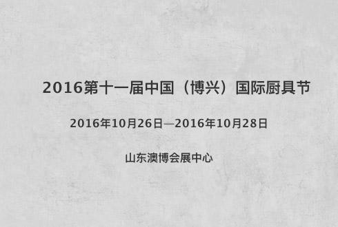 2016第十一届中国(博兴)国际厨具节