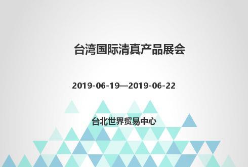 2019年台湾国际清真产品展会